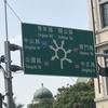 【台湾旅行】台南散歩 歴史的な建築物を見に行く