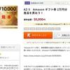 【土日限定!】ふるさと納税で「Amazon ギフト券」が2万円分から80万円分までもらえる!
