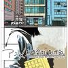 【アニメ制作会社、制作部。】委託先URL一覧【メロンブックス・COMIC ZIN・BOOTH】