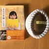 小学生の親の皆さん、芦田愛菜さんの「まなの本棚」を読んで子供の知的好奇心をアップさせよう!