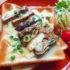 ごま油香る茄子チーズトーストレシピ【朝食やおつまみにもGood】