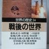 桑原武夫「世界の歴史24 戦後の世界」(河出文庫)