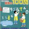 中学への算数