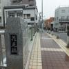 美しき地名 第64弾-2 「花見橋(東京都・中野区)」