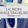 旅行中の洗濯どうしてる?