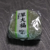税込86円の幸福【ローソン 草大福】