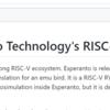 Esperanto TechnologiesのリリースしたRISC-VシミュレータDromajoを試す