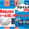 【プライムデー2020】Anker Eufy RoboVac L70 Hybrid|Amazonセール買い時チェッカー
