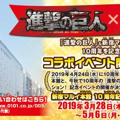 『進撃の巨人』&新宿マルイ本館コラボイベント開催決定!