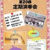 松江商業高等学校吹奏楽部 第20回定期演奏会