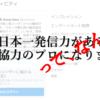 「日本一発信力がある国際協力のプロ」って、なんだ?