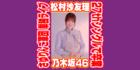 【乃木坂46】#松村沙友理 卒業発表 ~「最後のその日まで よろしくお願いします」