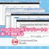 Visual Studio用テンプレートの違いを理解する― ASP.NET MVC編