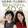 池田美樹と守山菜穂子のBeautiful 40's|まとめページ2016