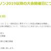 「東京マラソン、3月1週開催に変更!」で、ちょっと気になること
