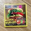 ハンバーガーで神経衰弱!?【ダイソー】ボードゲーム「アロハ! バーガー」が美味しそう(^^♪