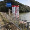 筒井大池(兵庫県南あわじ)