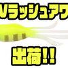 【ジャッカル】前回即完の水面炸裂のサーフェスベイト「RVラッシュアワー」通販サイト入荷!