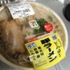 【ニンニク】セブンの二郎?「豚ラーメン」を食べてみた【入れますか?】