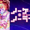 『ノーゲーム・ノーライフ』が無料で見れる動画配信サービスは?