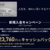 【終了】ダイナースクラブカード発行で2万マイルゲット! さらに、初年度年会費が実質無料に!!