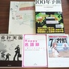 本5冊無料でプレゼント!(3180冊目)