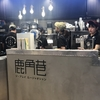 【新宿ルミネ地下】『ジ・アレイ ルージャオシャン』の黒糖ミルクタピオカが絶品!