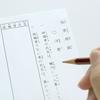 選挙の一票格差について