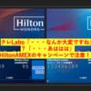 Hilton AMEXでの注意〜キャンペーンについて〜