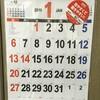 2019年用の壁掛けカレンダーを購入