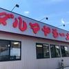 富山県 富山市 「ダルマヤラーメン北代店」 富山ブラック、やっぱ好っきゃね〜ん♫
