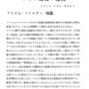 パウル・ヴォルフ(井上鍾 編)1942『ライカ写真の完成』番町書房より抜粋