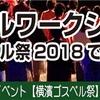 【横浜方面の皆様】日本最大級イベント横濱ゴスペル祭にて、鳥山真翔がWSディレクターに起用されました!