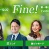 FM沖縄Fine! 4月の火曜日、化学物質過敏症を特集