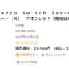 【セブン】2月23日任天堂「ニンテンドースイッチ」が再販後、即日売切れ!-Nintendo Switch