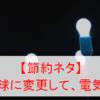 【節約ネタ】家の電球をLEDに取り換える事で電気代を節約 ⇒ 最安LEDは断然amazonがお勧め!