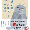 通い猫アルフィーの奇跡ほか