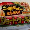 カップ麺チャレンジ!