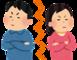 民法の親族法の勉強②【離婚・内縁】