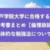 神戸学院大学に合格するための参考書まとめと具体的な勉強法『政治経済』