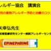 『アレルギー協会 「小児の食物アレルギー予防と治療のコツ」大矢幸弘先生』