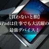 【買わないと損】iPadは仕事でも大活躍の最強デバイス!