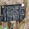 二の宮めぐり~大神山神社 必要なものはこの山が調えてくれる~