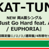 KAT-TUN初の両A面シングル 発売決定!