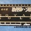 寝台特急 北斗星5号(SA1)初乗車