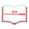 【あんしんは神話(しんわ)】第3話:アマテラスオオミカミ爆誕編