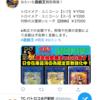 ヒータ20th買取3万円に近付いてきたか!?