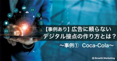 【事例あり】広告に頼らないデジタル接点の作り方②
