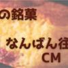 銘菓「なんばん往来」のCMの歌声が広瀬香美さんに変わっていた