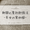 新聞の要約勉強法ー長女の実例④-東京オリンピック2020